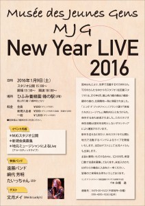 MJG-New-Year-LIVE2016